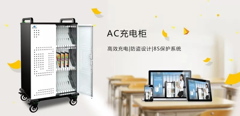 AC tablet charging cabinet [AC socket + centralized charging]